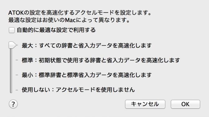 ATOK 環境設定ScreenSnapz002