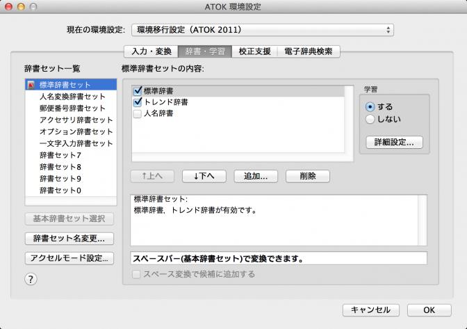 ATOK 環境設定ScreenSnapz001