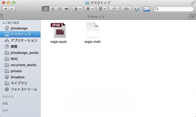 EPUBをKindle Formatに変換する(Mac)
