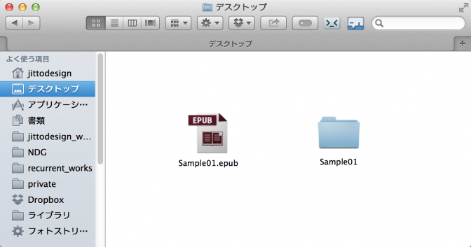 ターミナルを使ってEPUBファイルを解凍する