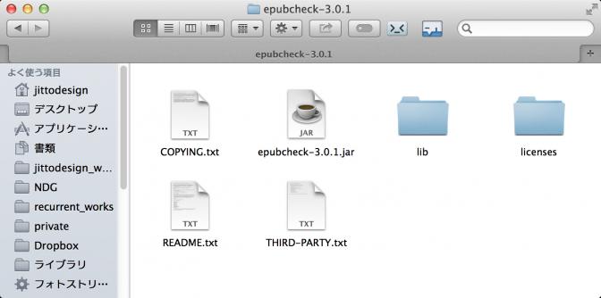 EPUBファイルを検証する