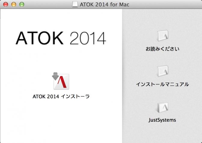ATOK 2014を導入してみた
