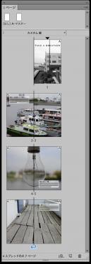 InDesign CC 2014の固定レイアウトEPUB書き出し(1)