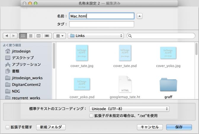 テキストエディットScreenSnapz001