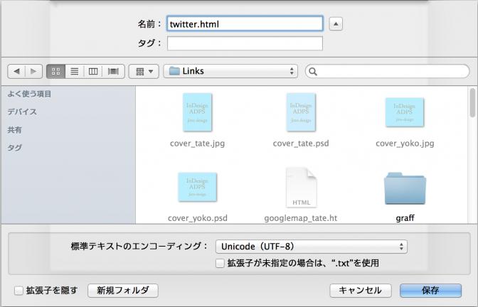 テキストエディットScreenSnapz003