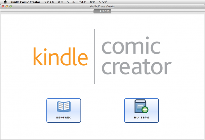 「Kindle Comic Creator」の使い方