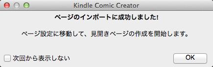 Kindle Comic CreatorScreenSnapz005