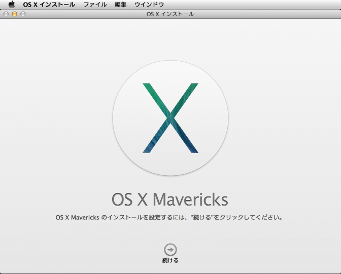 OS X Mavericks インストールScreenSnapz001
