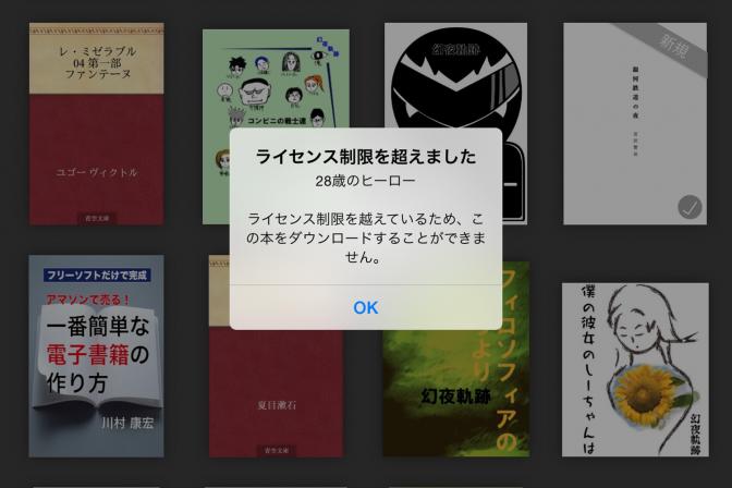 Kindleがライセンス制限を超えた場合の対処方法