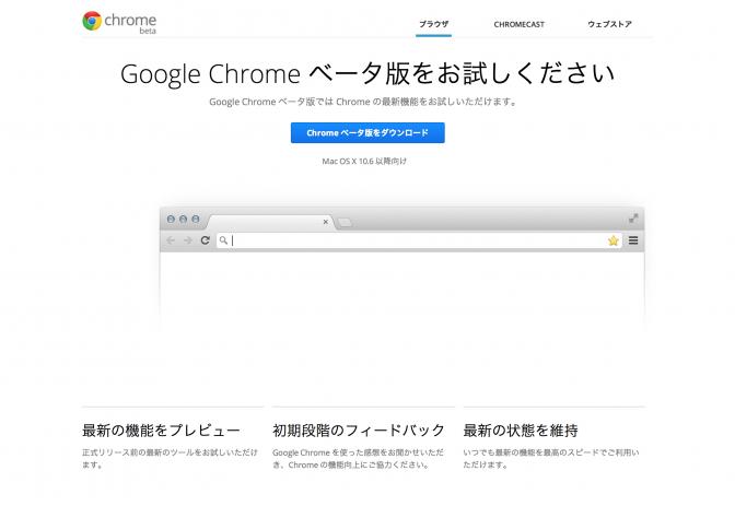 アカウント切換ができる Chrome ベータ版を試す