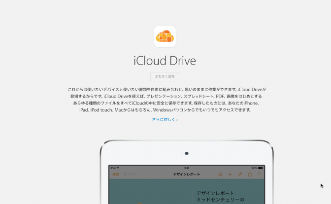 iCloud Driveは200GBがお買い得