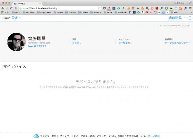 Google ChromeScreenSnapz004