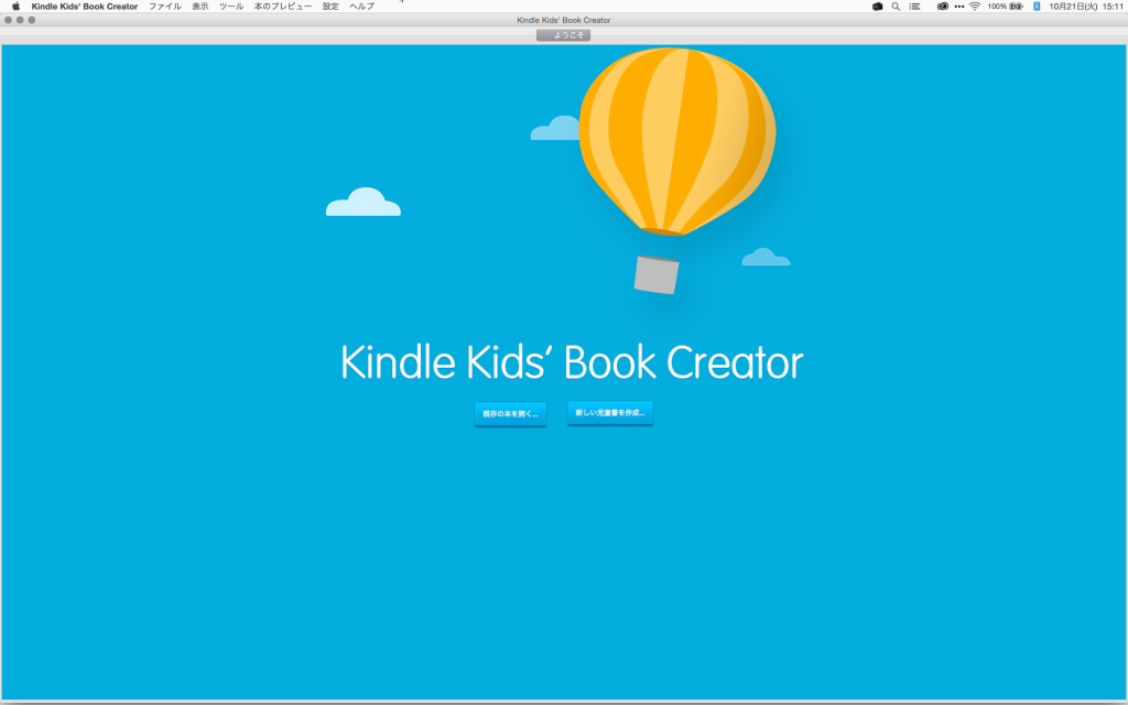 Kindle Kids' Book Creatorを使ってみました