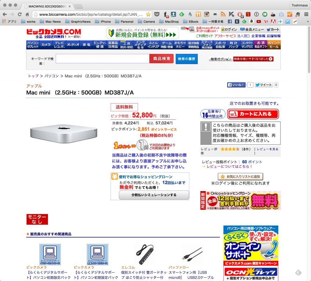 旧型Mac mini(2012)を慌てて購入
