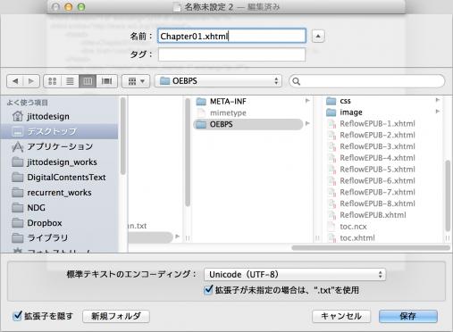 テキストエディットScreenSnapz010