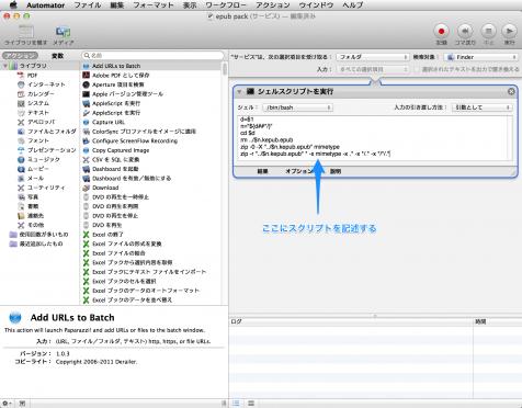 AutomatorScreenSnapz001 (2)