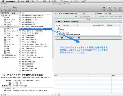 AutomatorScreenSnapz002 (1)