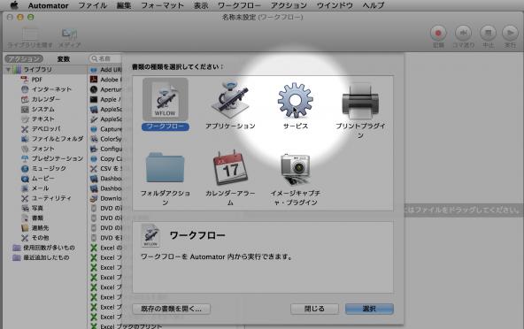 AutomatorScreenSnapz002
