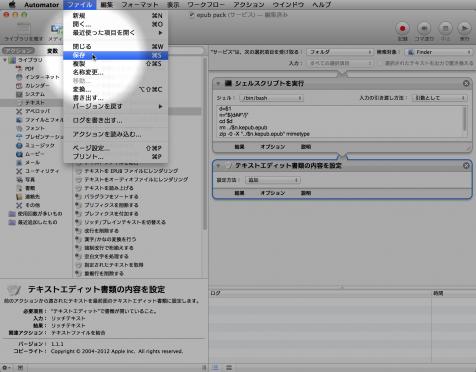AutomatorScreenSnapz004
