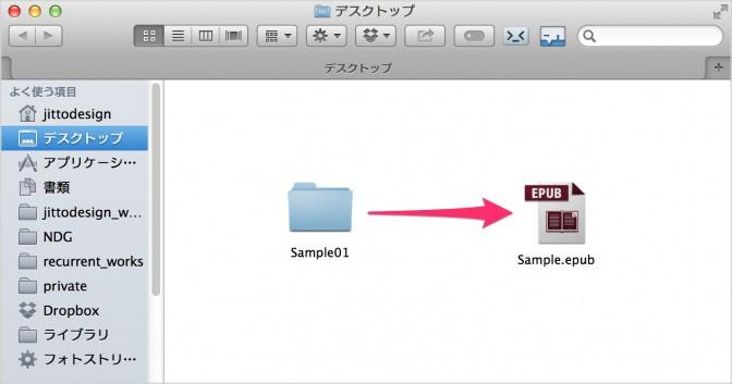 解凍したEPUBをMacのサービスで再圧縮する