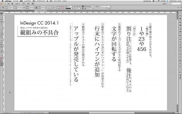 InDesign CC 2014.1の固定レイアウトEPUB不具合の解消