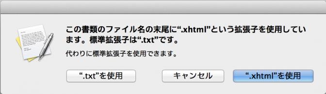 テキストエディットScreenSnapz005