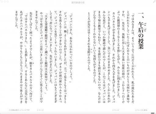 iBooksScreenSnapz001