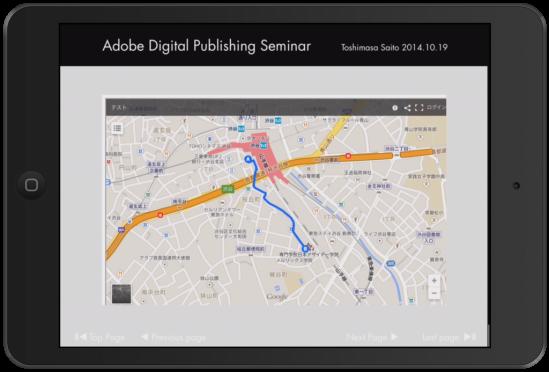 [ADPS]新しいGoogleマップをADPSに利用する