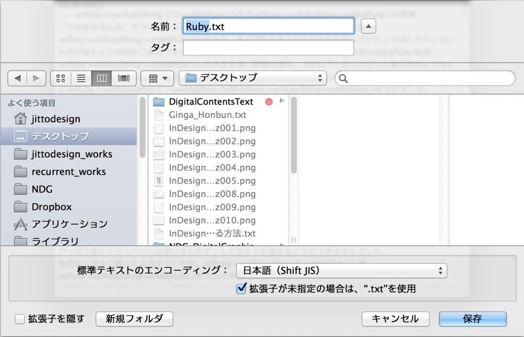 テキストエディットScreenSnapz006