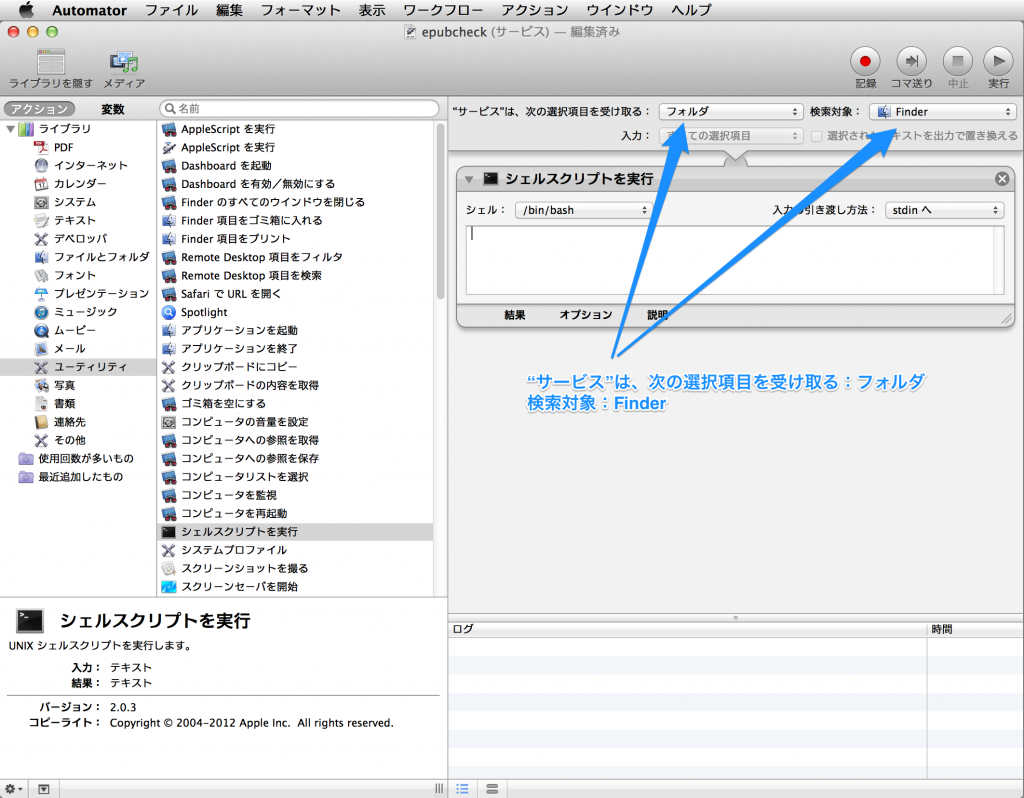 AutomatorScreenSnapz001 (1)