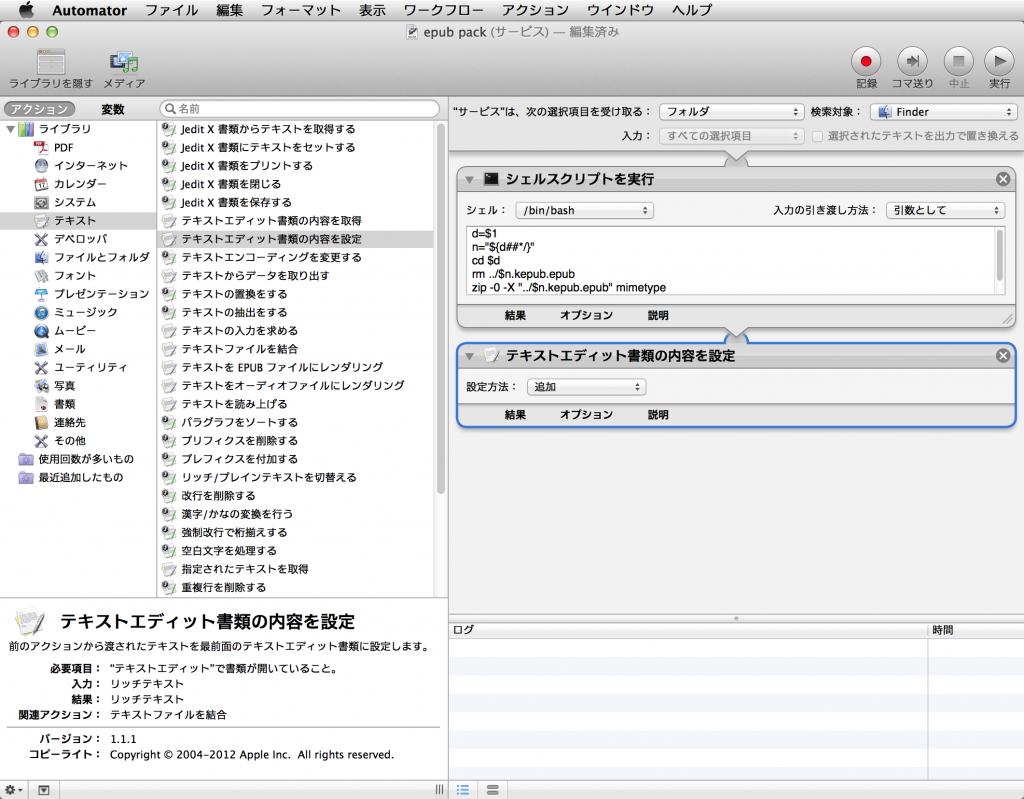 AutomatorScreenSnapz003 (1)