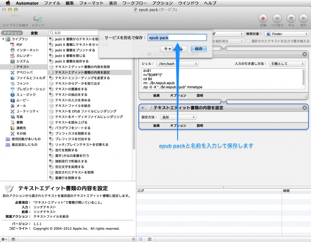AutomatorScreenSnapz005
