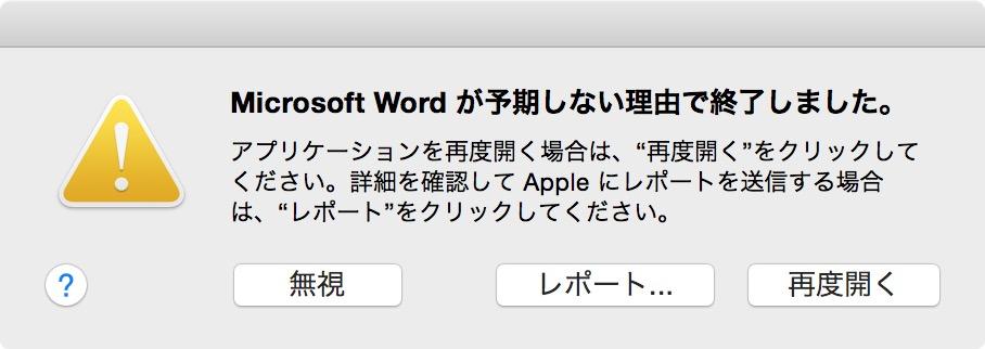 「Office 365 Solo」私のMacでは予期しない理由で終了しまくる。
