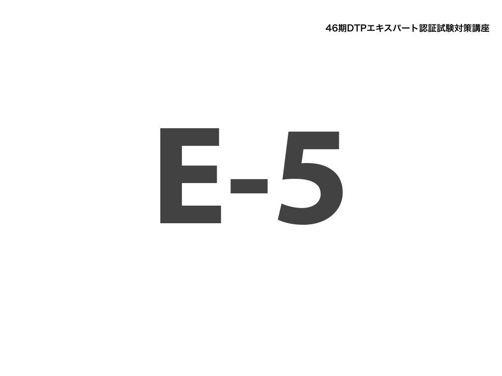 E-5.001