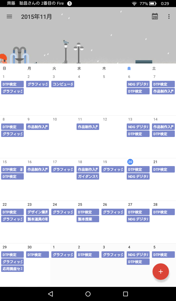 2015-11-19 15.29.43