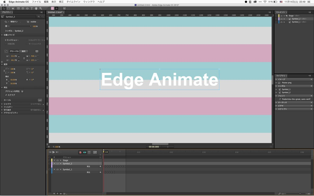 Edge AnimateのアニメーションをInDesign CC2015で使う