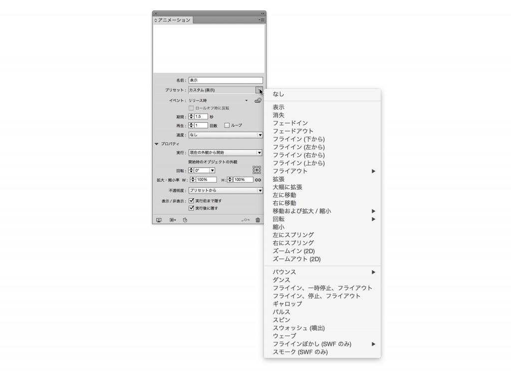 InDesign CCScreenSnapz002