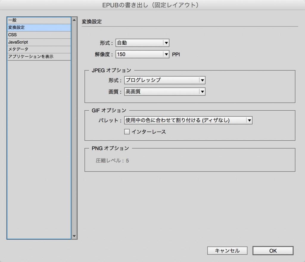InDesign CCScreenSnapz004