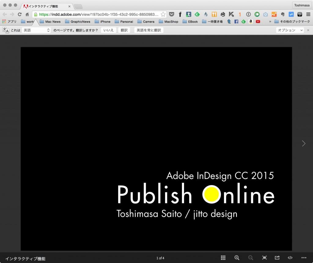 InDesign CC2015 「Publish Online(プレビュー)」