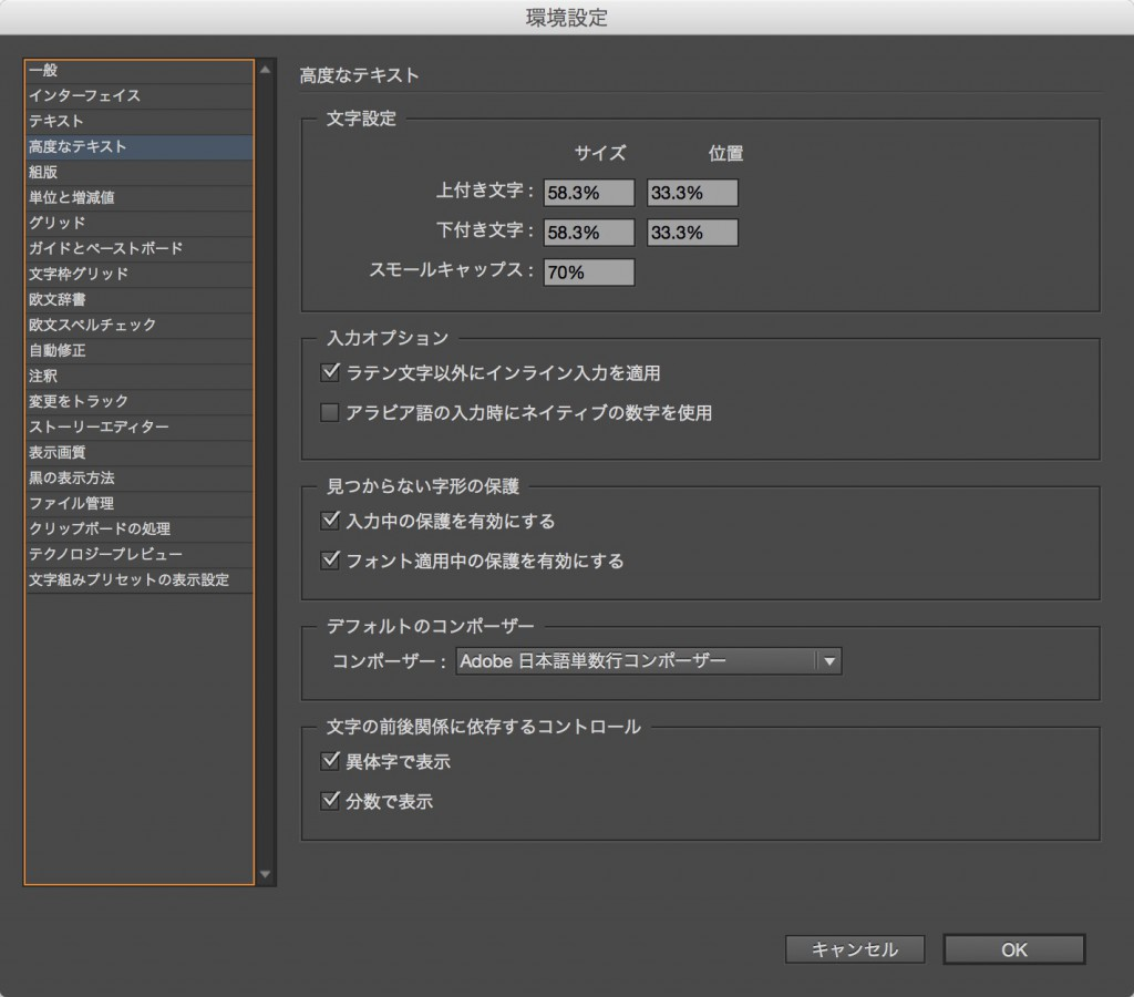 InDesign CCScreenSnapz001
