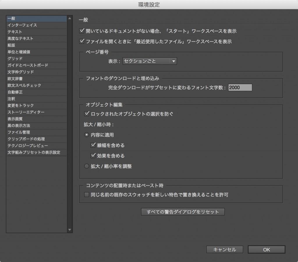 InDesign CCScreenSnapz007