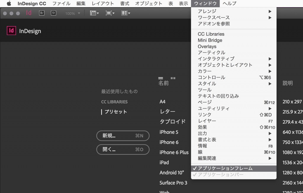 InDesign CCScreenSnapz012