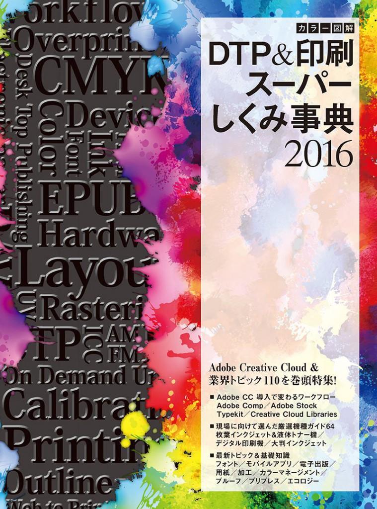 「DTP&印刷スーパーしくみ事典 2016」が発売されます