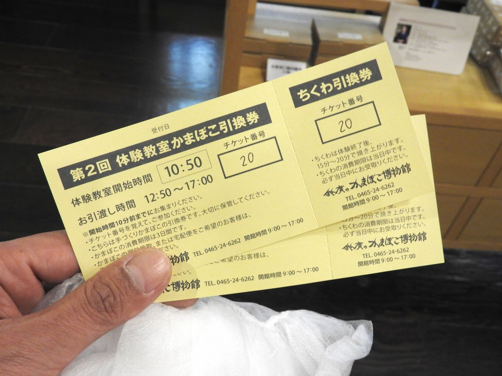 小田原の鈴廣で「かまぼこ手づくり体験教室」に参加
