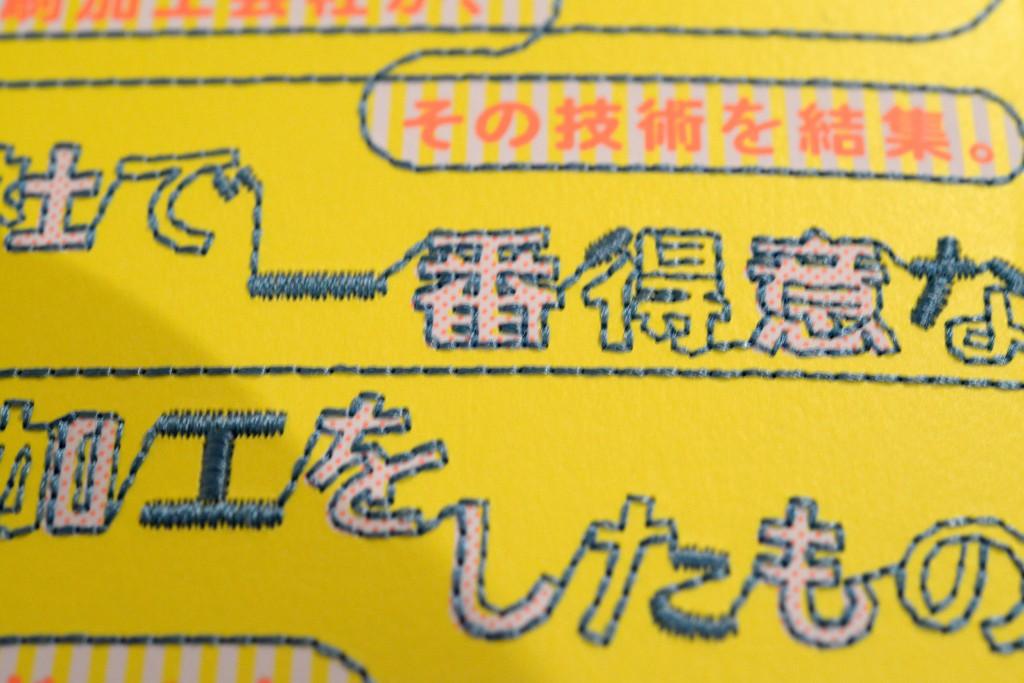 デザインのひきだし27号 特集は「現代・印刷美術大全」! 表紙も付録もスゴイです