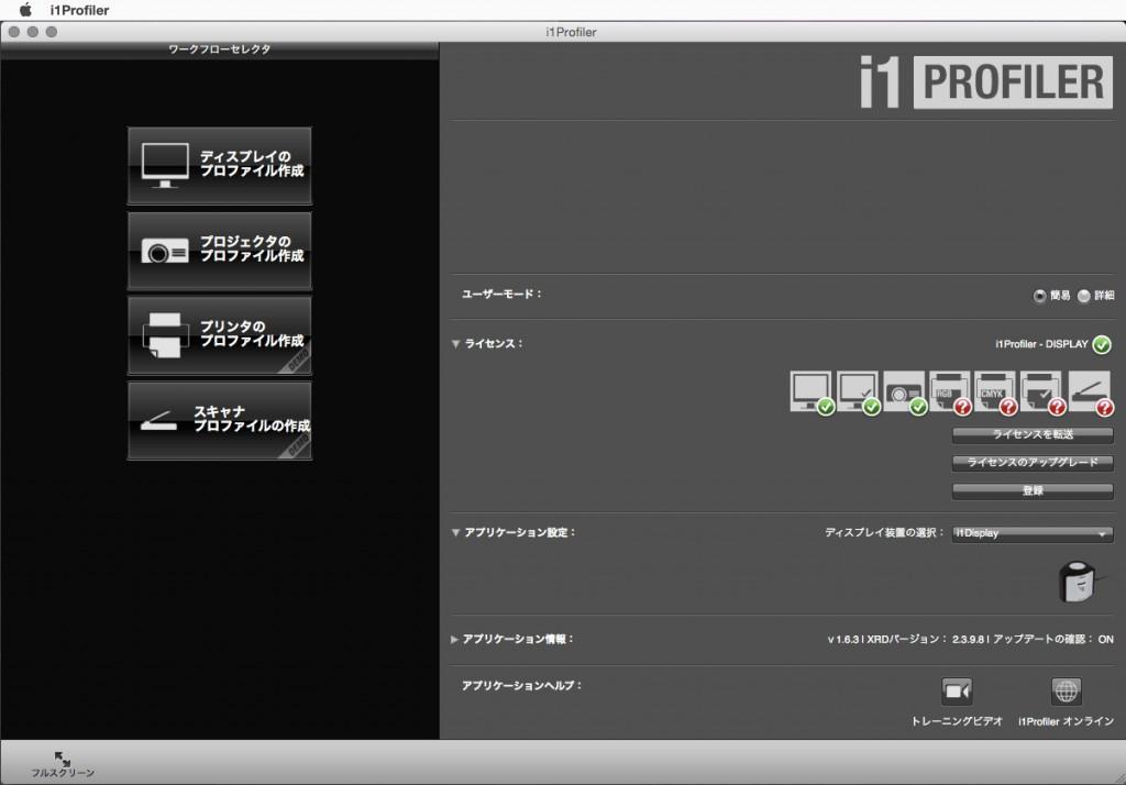 i1ProfilerScreenSnapz002