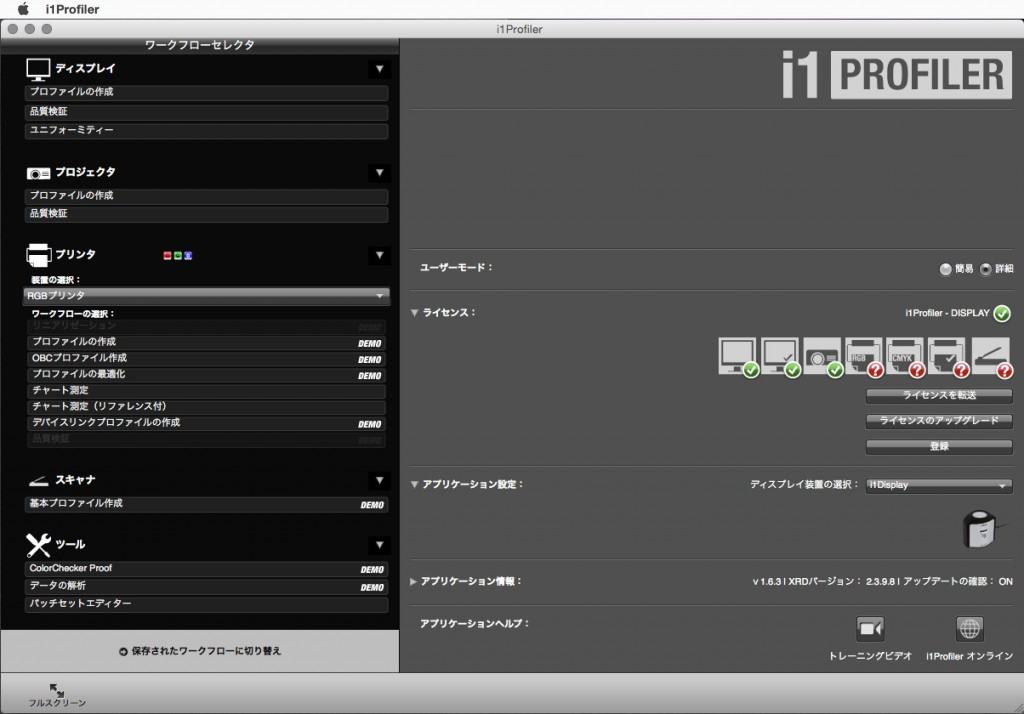 i1ProfilerScreenSnapz003