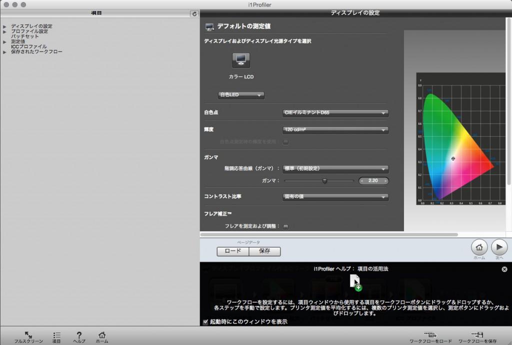 i1ProfilerScreenSnapz004