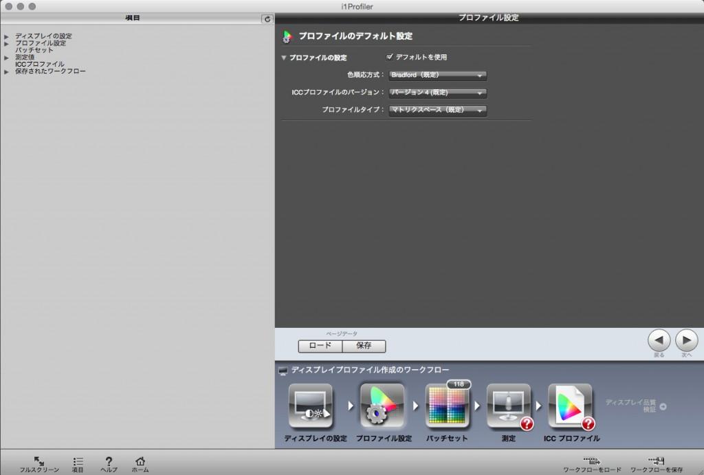 i1ProfilerScreenSnapz006
