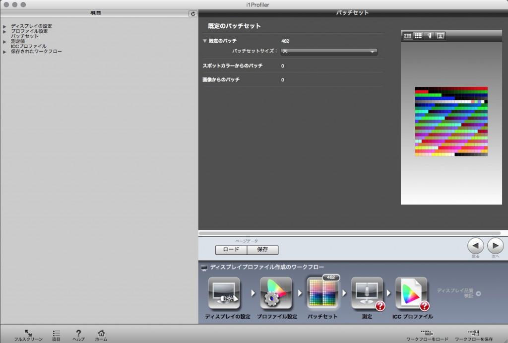 i1ProfilerScreenSnapz009